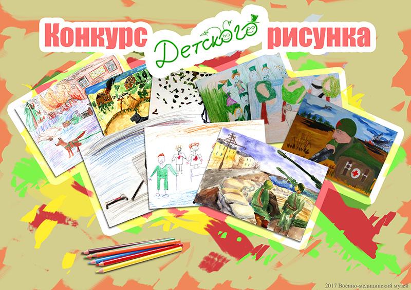 Конкурсы детских рисунков 2017 год
