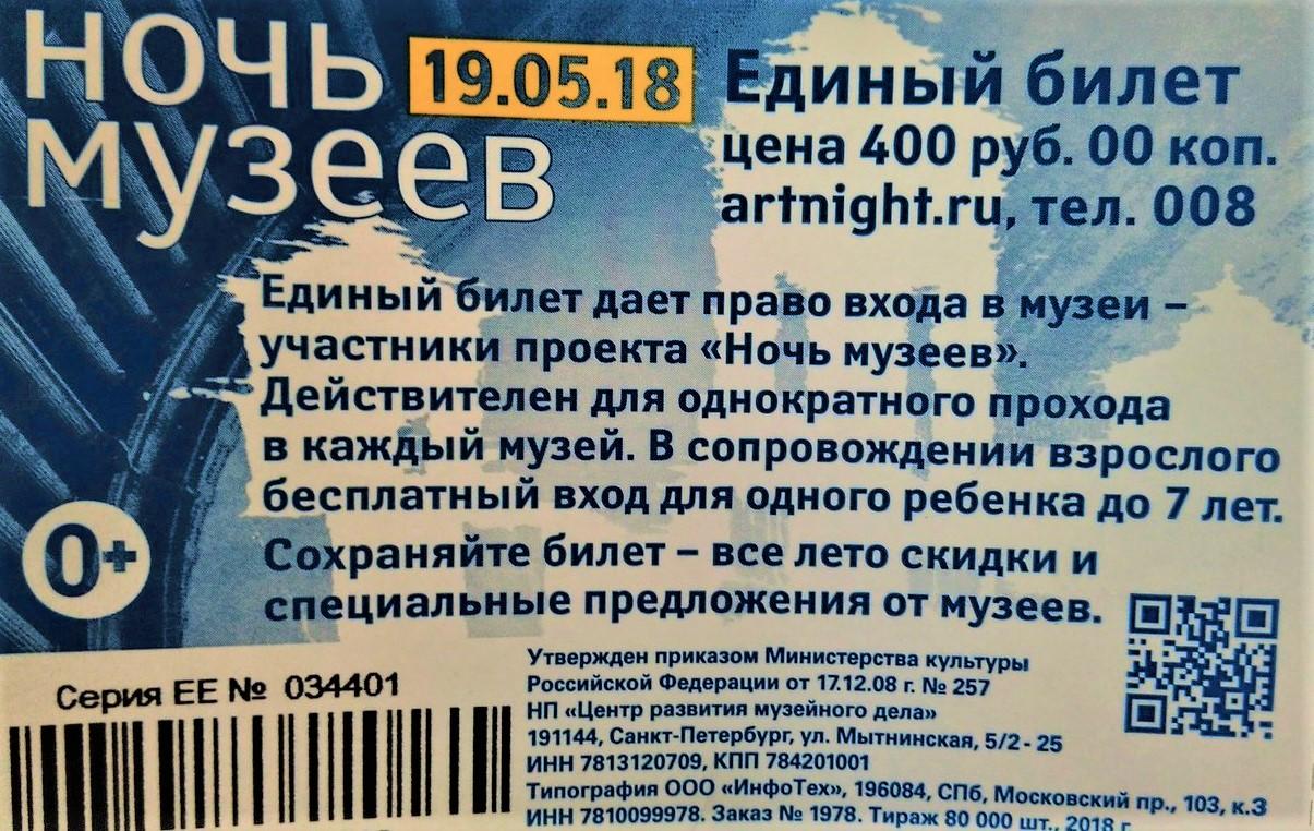 Пушкинский музей билет купить билеты кукольный театр купить цены
